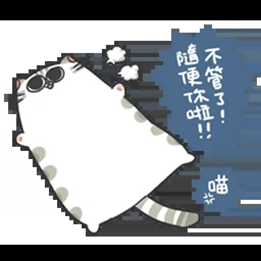 meowmeow - Sticker 28