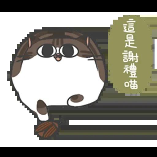meowmeow - Sticker 11