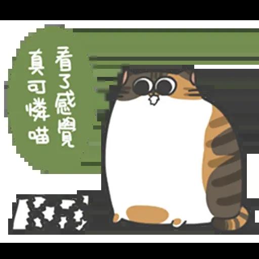 meowmeow - Sticker 18