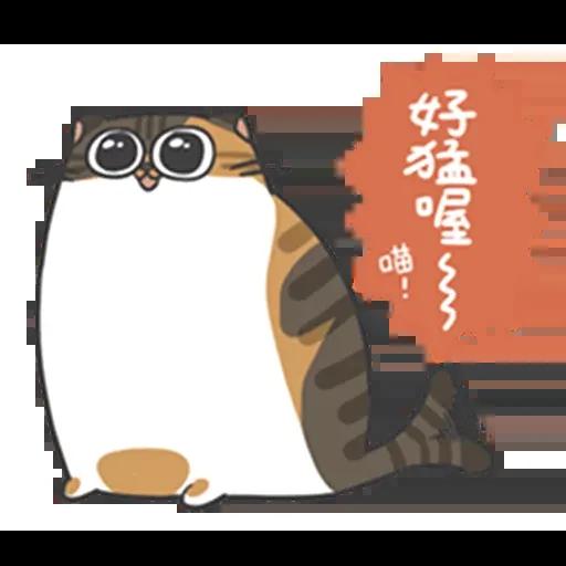 meowmeow - Sticker 12