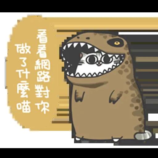 meowmeow - Sticker 6