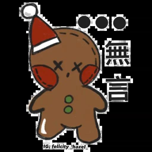 Christmas - Sticker 9