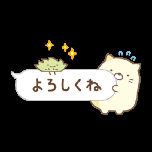 Sumikko Gurashi (連對話框也動起來篇) - Sticker 6
