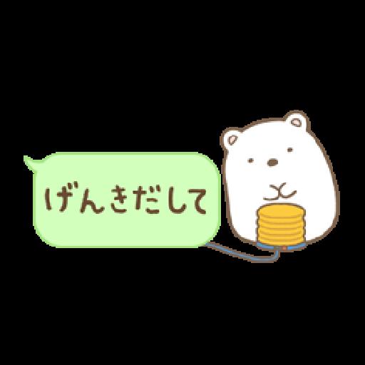 Sumikko Gurashi (連對話框也動起來篇) - Sticker 20