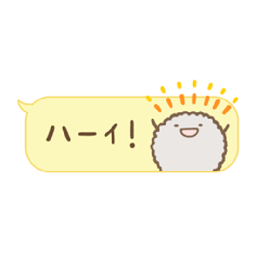 Sumikko Gurashi (連對話框也動起來篇) - Sticker 7