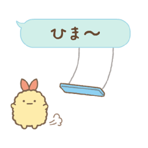 Sumikko Gurashi (連對話框也動起來篇) - Sticker 21