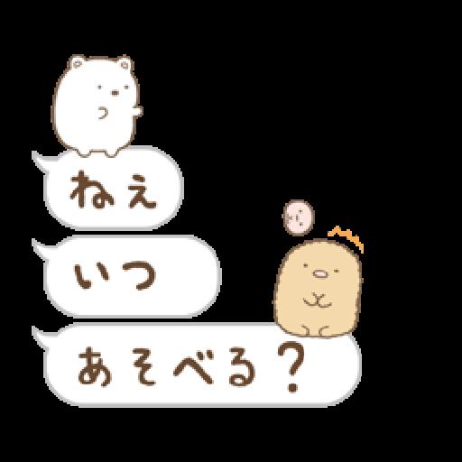 Sumikko Gurashi (連對話框也動起來篇) - Sticker 22