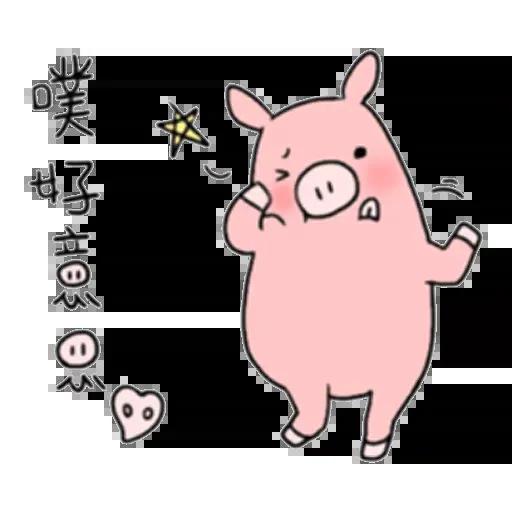 小豬2 - Sticker 5
