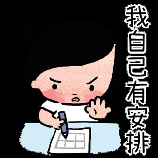 細路仔唔識世界 - 咪惹我 - Sticker 23