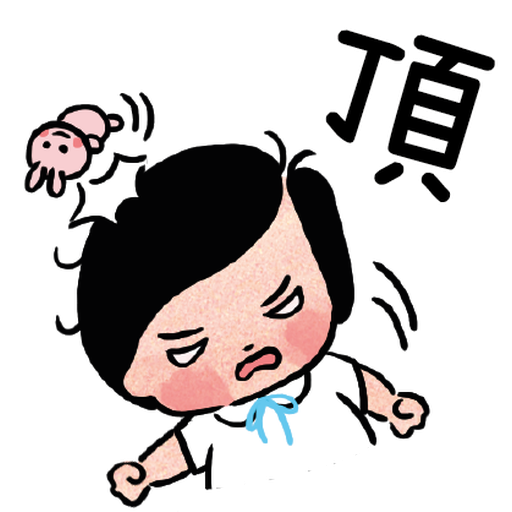 細路仔唔識世界 - 咪惹我 - Sticker 12