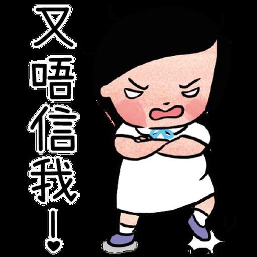 細路仔唔識世界 - 咪惹我 - Sticker 16