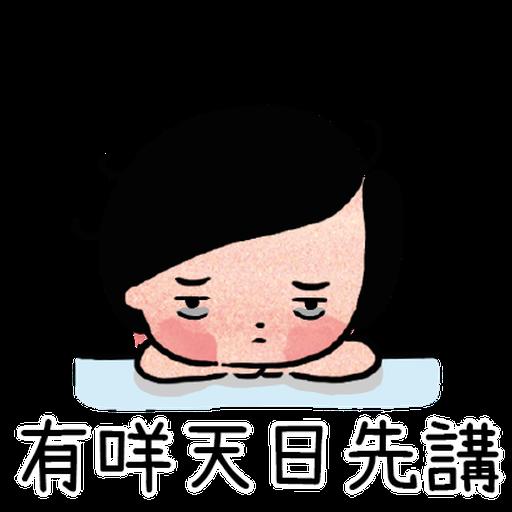 細路仔唔識世界 - 咪惹我 - Sticker 19