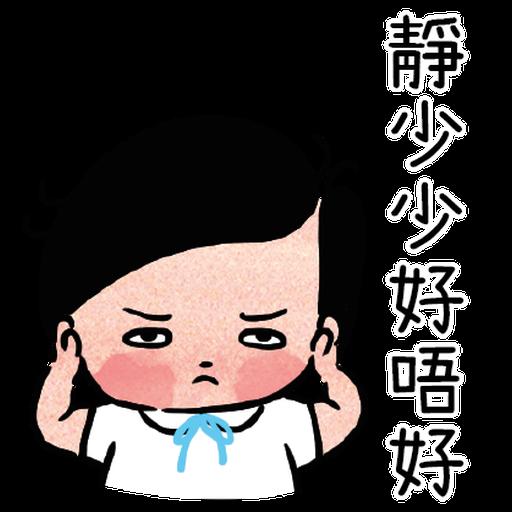 細路仔唔識世界 - 咪惹我 - Sticker 22