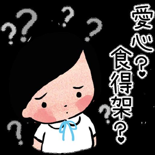 細路仔唔識世界 - 咪惹我 - Sticker 3