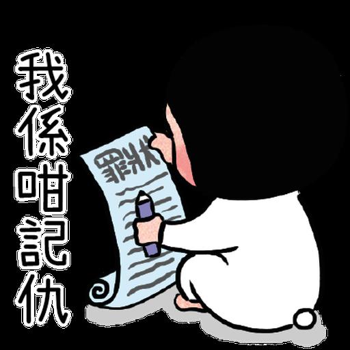 細路仔唔識世界 - 咪惹我 - Sticker 8