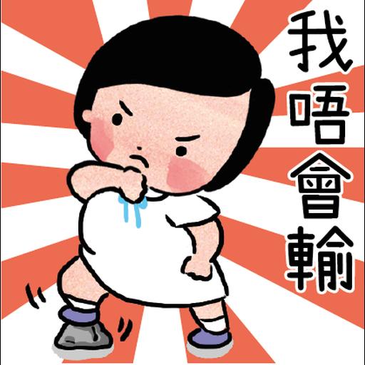 細路仔唔識世界 - 咪惹我 - Sticker 14
