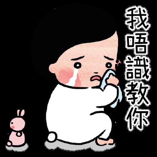 細路仔唔識世界 - 咪惹我 - Sticker 6