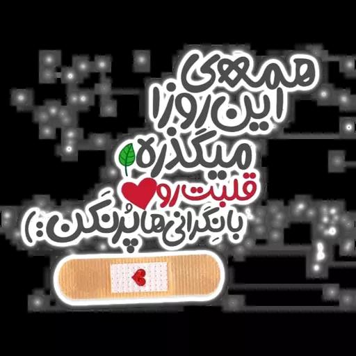 وروجک - Tray Sticker