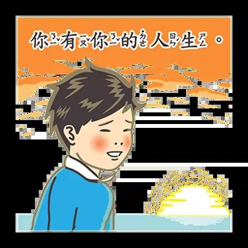 小學課本的逆襲 - 滿滿的都是愛 - Sticker 24