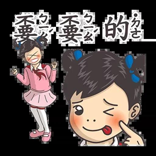 小學課本的逆襲 - 滿滿的都是愛 - Sticker 11