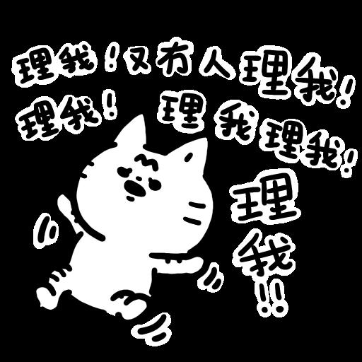 沙咕ShaGu - 沙沙貓又碎碎唸 - Sticker 3