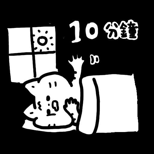 沙咕ShaGu - 沙沙貓又碎碎唸 - Sticker 8