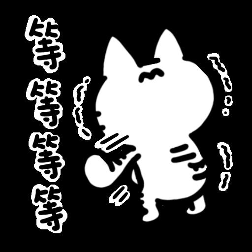 沙咕ShaGu - 沙沙貓又碎碎唸 - Sticker 13