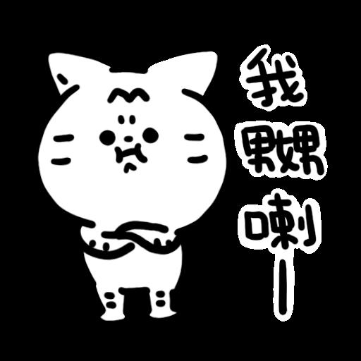 沙咕ShaGu - 沙沙貓又碎碎唸 - Sticker 6