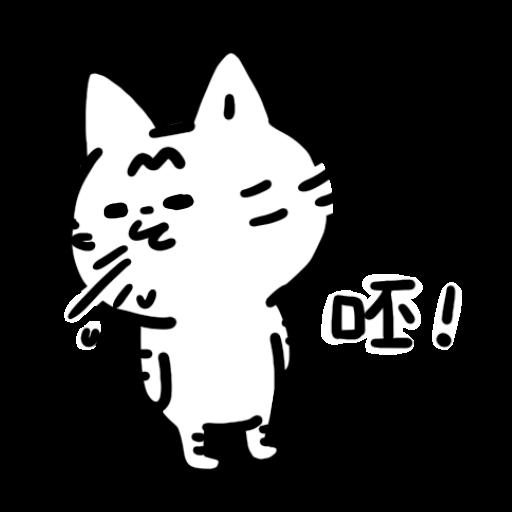 沙咕ShaGu - 沙沙貓又碎碎唸 - Sticker 12