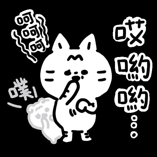 沙咕ShaGu - 沙沙貓又碎碎唸 - Sticker 2