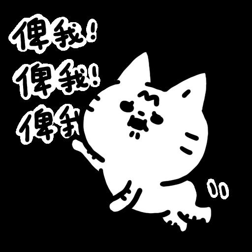 沙咕ShaGu - 沙沙貓又碎碎唸 - Sticker 4