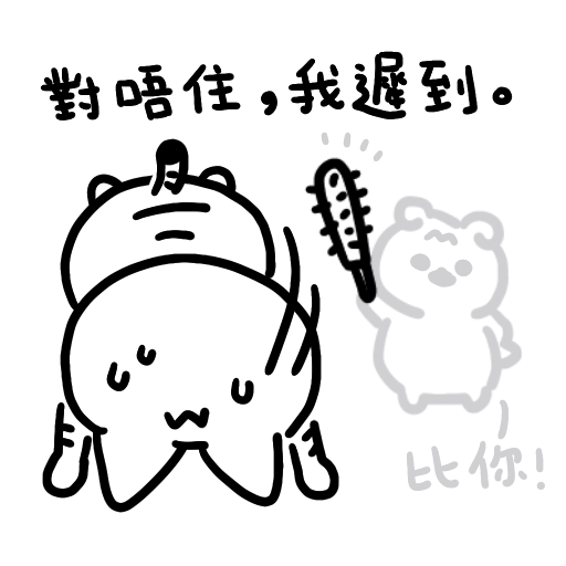 沙咕ShaGu - 沙沙貓又碎碎唸 - Sticker 10