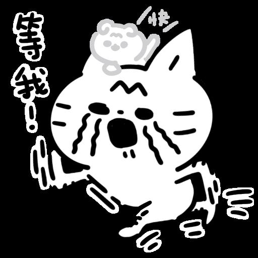 沙咕ShaGu - 沙沙貓又碎碎唸 - Sticker 9