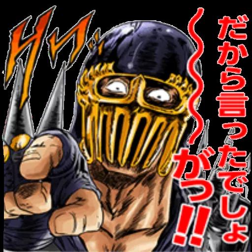 北斗の拳 - Sticker 7