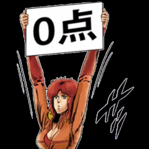 北斗の拳 - Sticker 1
