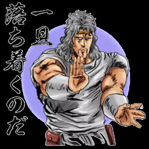 北斗の拳 - Sticker 3
