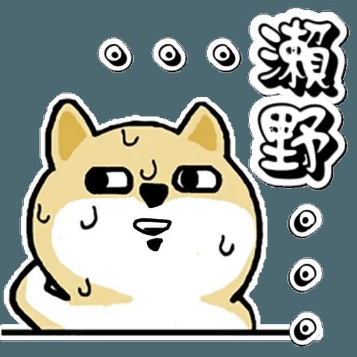 中國香港肥柴仔@二字文 - Sticker 28