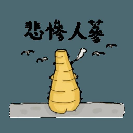 人蔘1 - Sticker 12
