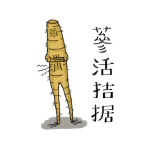 人蔘1 - Sticker 4
