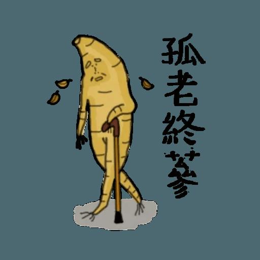 人蔘1 - Sticker 25