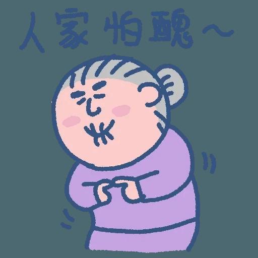 阿婆走得快 - Sticker 15