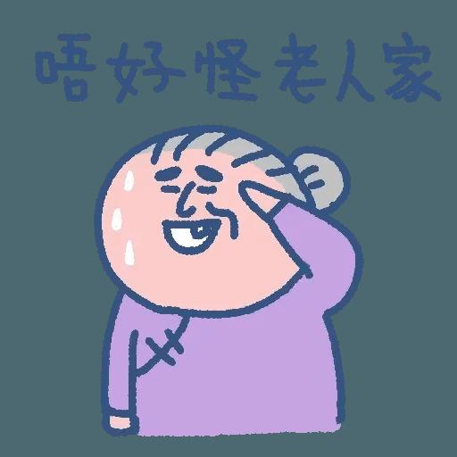 阿婆走得快 - Sticker 26