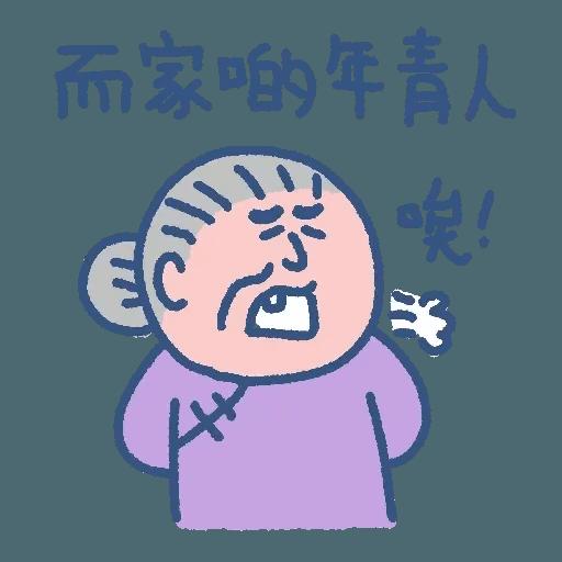 阿婆走得快 - Sticker 22
