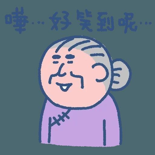 阿婆走得快 - Sticker 8