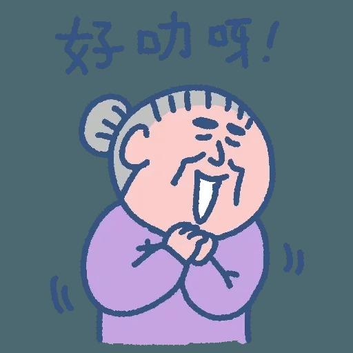 阿婆走得快 - Sticker 13