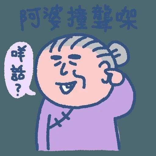 阿婆走得快 - Sticker 28