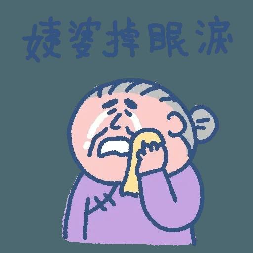 阿婆走得快 - Sticker 7