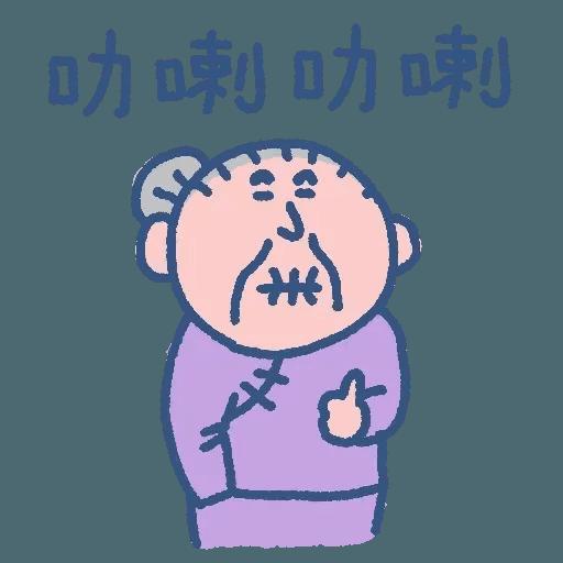 阿婆走得快 - Sticker 3
