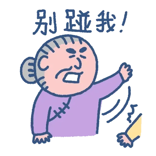 阿婆走得快 - Sticker 12