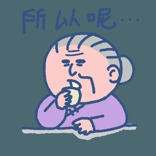阿婆走得快 - Sticker 17